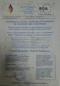 сертификат ЕСА