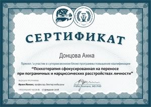 сертификат 26348