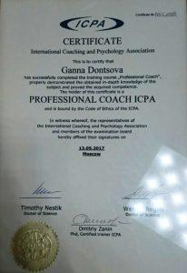 сертификат ICPA