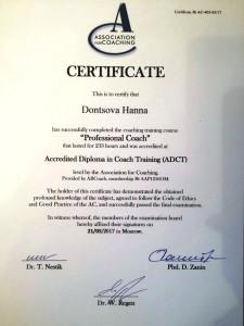 IMG-e440 сертификат