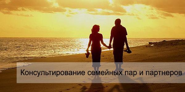 Консультирование семейных пар и партнеров